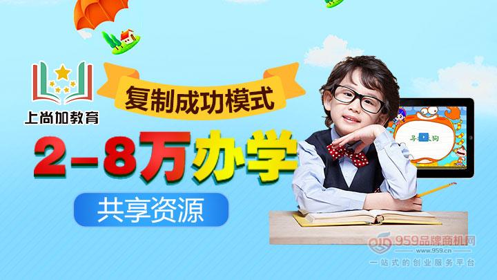 K12教育在国内发展如何 上尚加K12线下教育怎么样